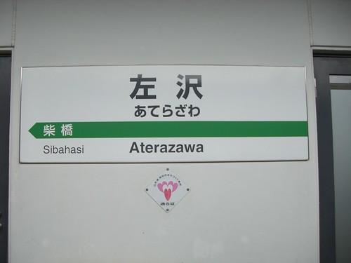 左沢駅/Aterazawa Station