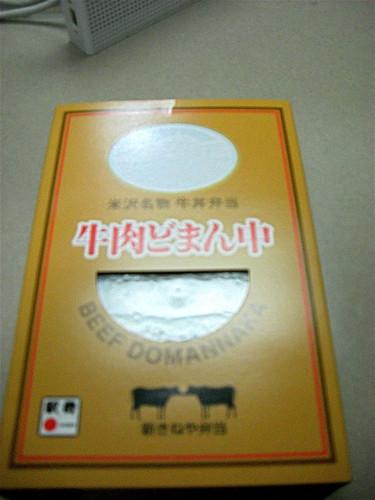 牛肉どまん中/Beef Domannaka