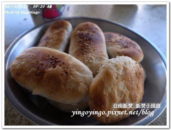 台南新營_新營小燒餅990814_R0014220
