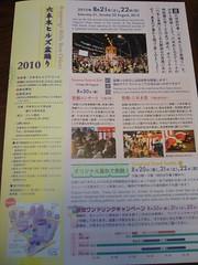 六本木ヒルズ盆踊り2010裏