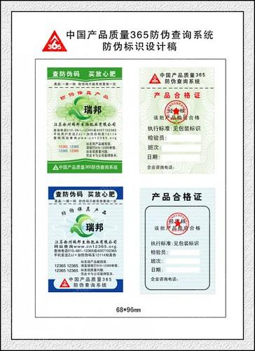 无假货网提供北京复合肥网防伪标签合格证