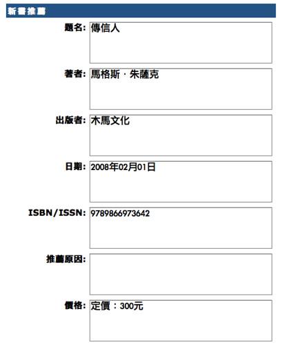 [電子圖書館公共目錄] LINK - A Division of SIRSI_1282384670274