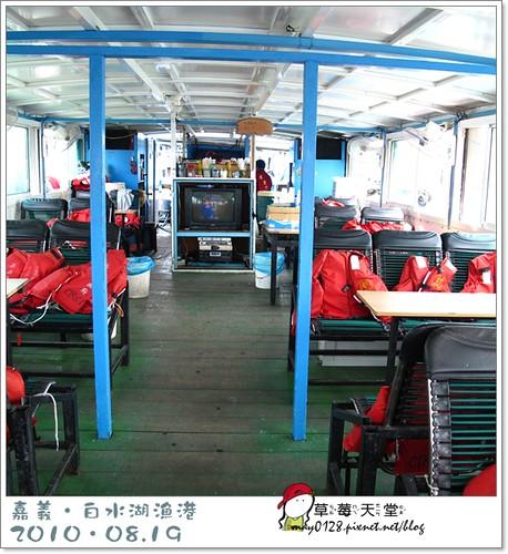 白水湖漁港9-2010.08.19