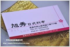高雄「日本料理」—旭秀日式料亭(4.5ys) - 可可的隨想世界 - 痞 ...
