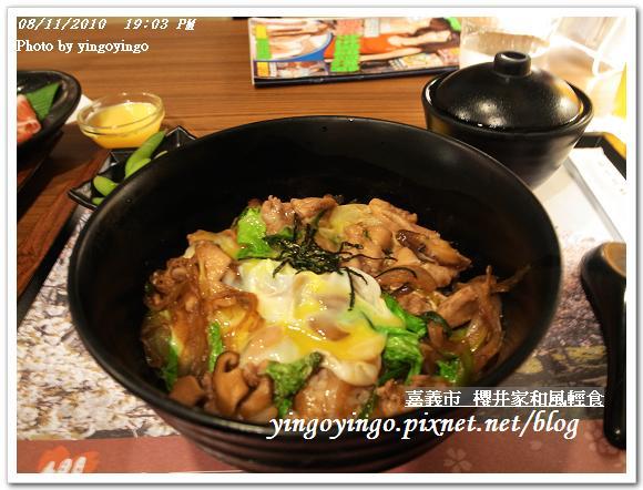 櫻井家和風輕食屋990811_R0014194