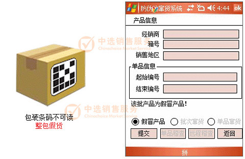 上海二维码识别软件防伪标签