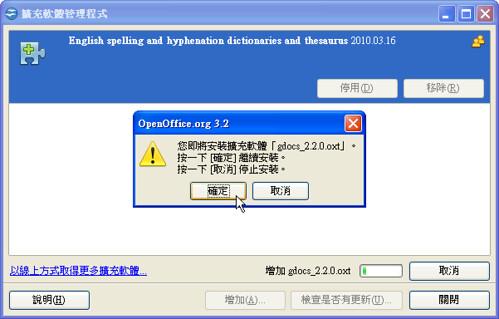 openoffice-03