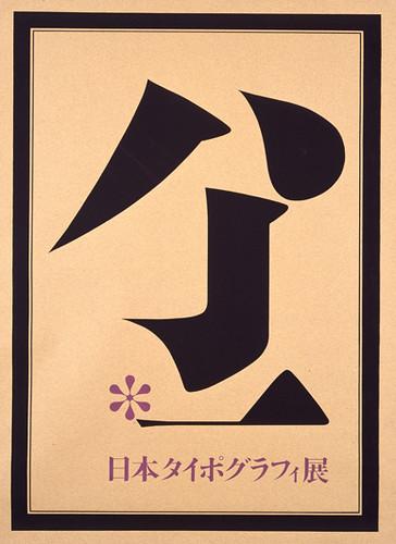 webdice_3.原弘_日本タイポグラフィ展_small