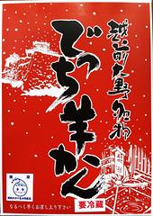 水ようかん:八田屋菓子舗