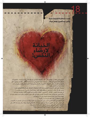 She&He Magazine الخيانة لإرضاء للنفس ! - بقلم عبدالعزيز جوهر حيات 1