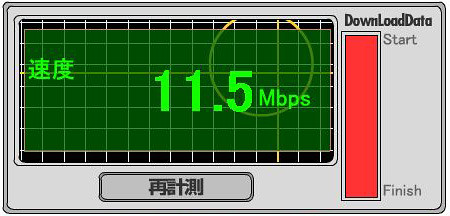 UQ WiMAX 駅前でテスト