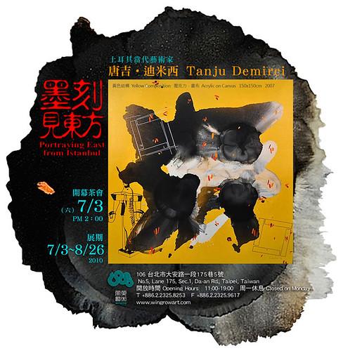 萬菓國際藝廊 7/3~8/26 土耳其當代藝術家個展: 墨刻見東方--唐吉.迪米西個展