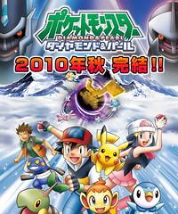 100702 - TVA《神奇寶貝-鑽石&珍珠》將在今年秋天播畢,取而代之的是《神奇寶貝 Best Wishes!》全新動畫!(1/3)