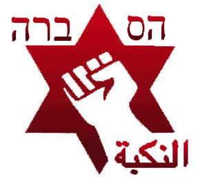 Nakba Hasbara