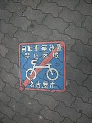 No Cycling Area!