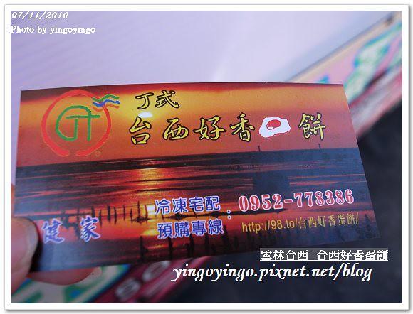 台西好香蛋餅990711_R0013393