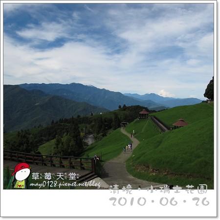 清境小瑞士花園34-2010.06.26