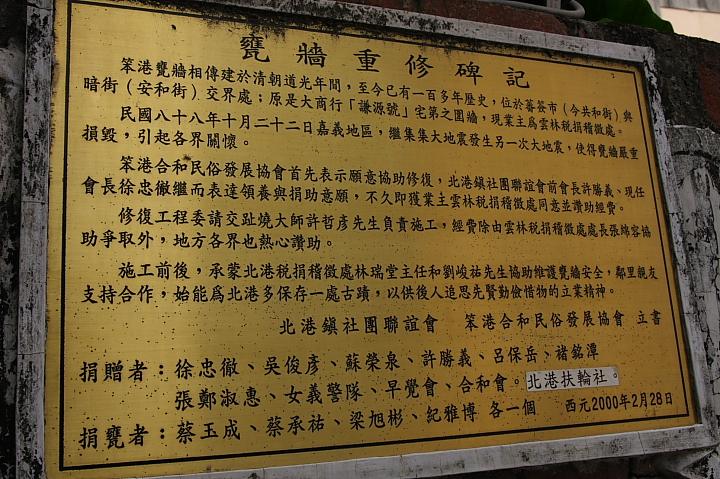 北港甕牆003