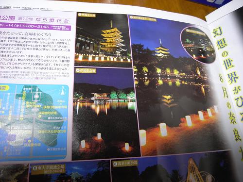 KintetsuNews-03