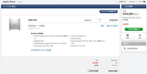 Mac Pro の新モデルが受付開始! 本日より開始!- Apple Store (Japan) 4