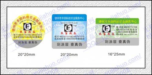 无假货网提供复合肥厂复合肥生产设备防伪标签