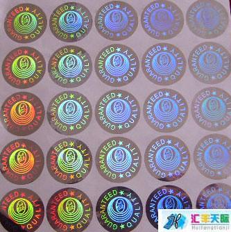 石家庄海略科技提供石家庄激光防伪标签5