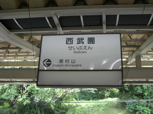 西武園駅/Seibuen Station