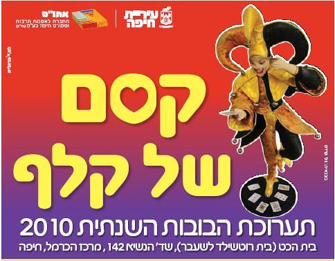 Haifa.Cheht House (Click on image to view more)