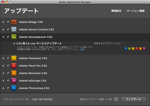 Adobe Application Manager-2