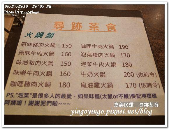 民雄_尋跡茶食店990827_R0014409