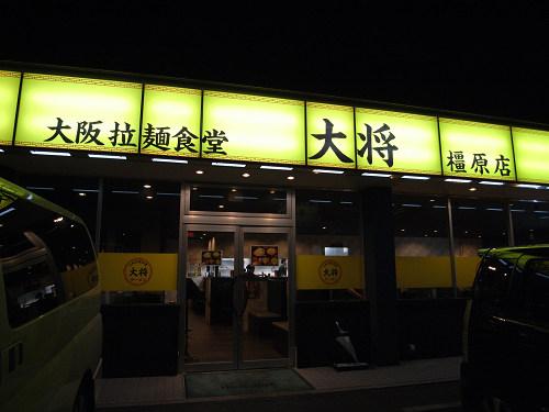 大阪拉麺食堂大将@橿原市-01