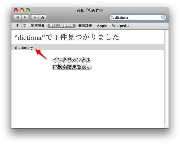 dictionary.app_2
