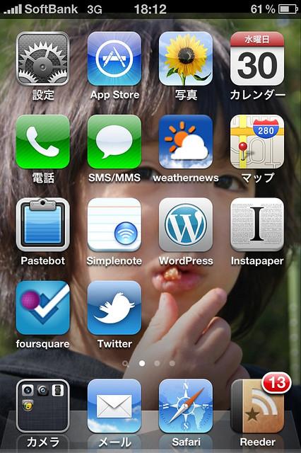 iPhone 4 壁紙