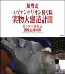 100630(1) - 高達9公尺的原比例「新世紀福音戰士 初號機」上半身雛型公開、「魂之座」接近完工!