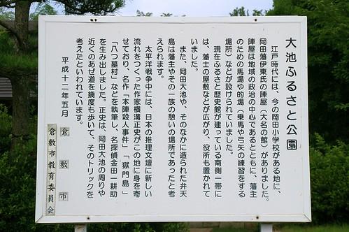大池ふるさと公園 #1