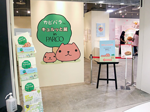 kapibarasan exhibition