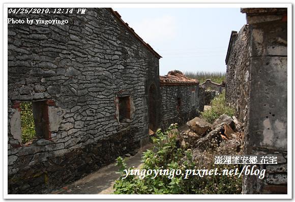 澎湖之旅_望安鄉(中社=花宅)990425_I0237