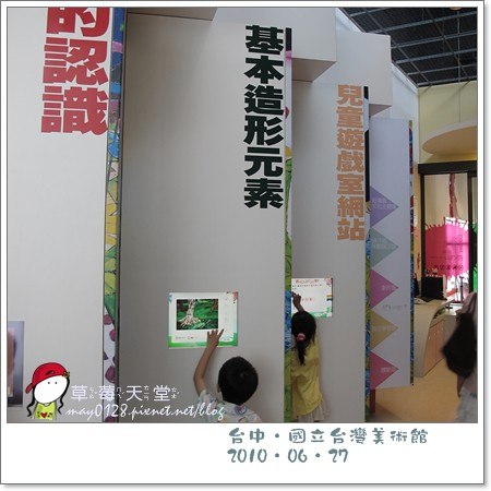 台中國美館70-2010.06.27