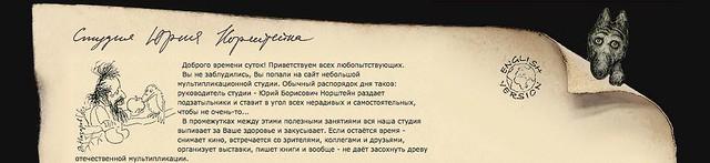 кусочек сайта студии Норштейна.