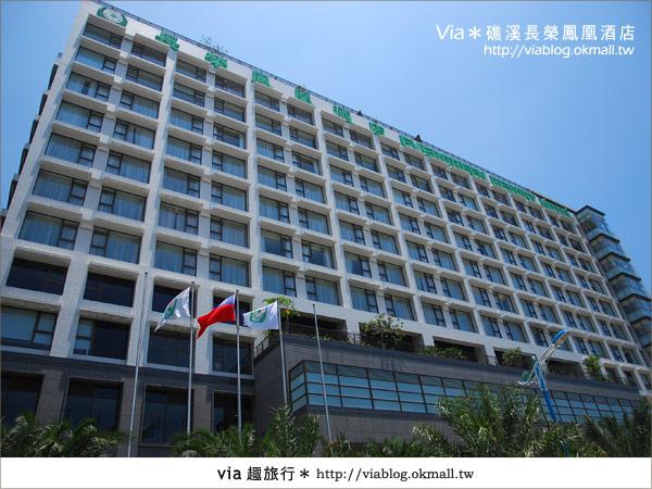 【礁溪溫泉】充滿質感的溫泉飯店~礁溪長榮鳳凰酒店(上)2