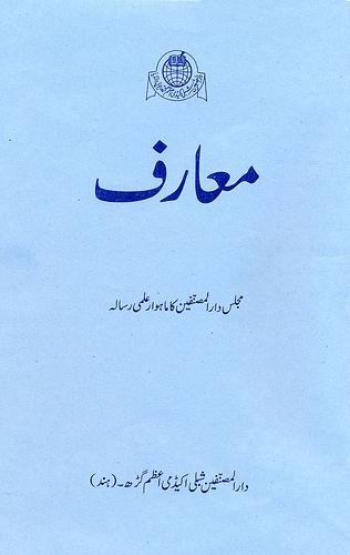 Maarif Front Page