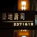 食-20100705-府城-築地壽司