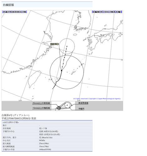 台風4号接近中。