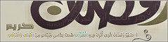 ستايل رمضان المجاني 2010 | MiMi-DES.com (M E M , ,) Tags: ستايل ميمي مجاني رمضاني mimides
