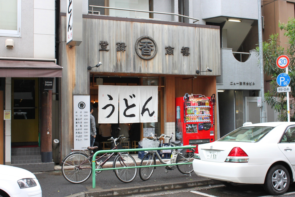 The art of the walk for gastronome in Kanda (8)