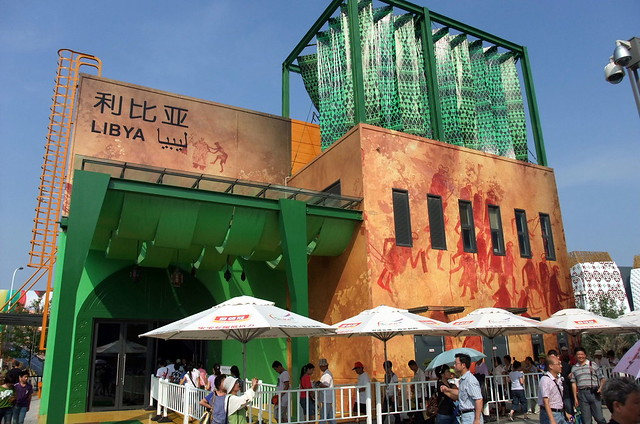 Pavilion: Libya