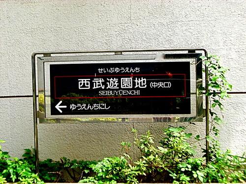 西武遊園地駅/Seibu-Yuenchi Station