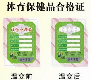 石家庄市海略科技提供温变防伪标签1