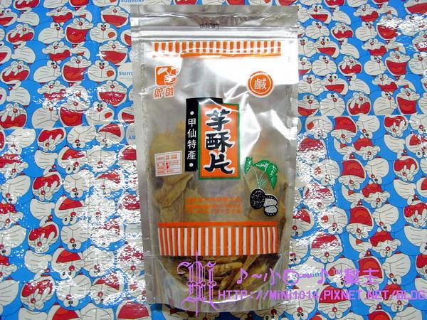 芋酥片 (鹹)