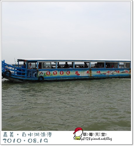 白水湖漁港36-2010.08.19